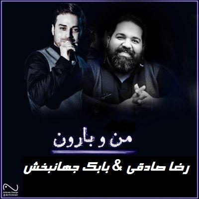 نسخه بیکلام آهنگ منو بارون از رضا صادقی & بابک جهانبخش