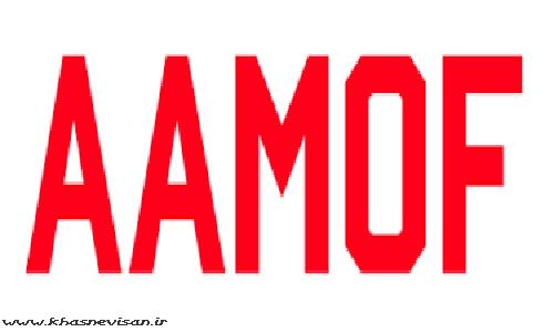 AAMOF|به عنوان یک موضوع واقعی