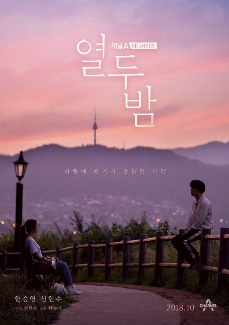 سریال کره ای دوازده شب 2018 Twelve Nights