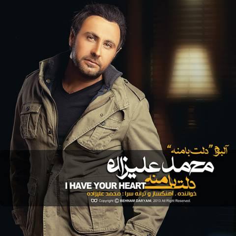 آهنگ نوستالژی محمد علیزاده به نام دلت با منه