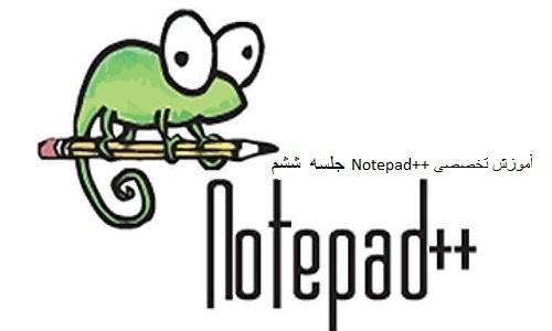 آموزش کار با نرم افزار Notepad++ جلسه ششم