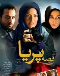 فیلم قصه پریا