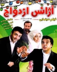 فیلم آژانس ازدواج