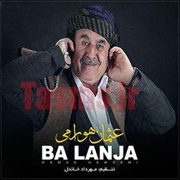 عثمان هورامی بنام به لنجه (ریمیکس) | عثمان هورامی به لنجه
