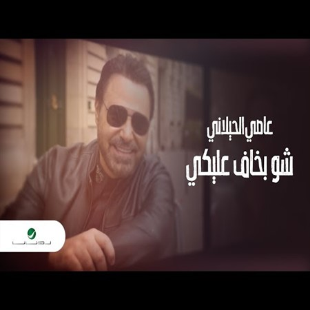 دانلود آهنگ جدید عاصی الحلانی به نام شو بخاف علیکی