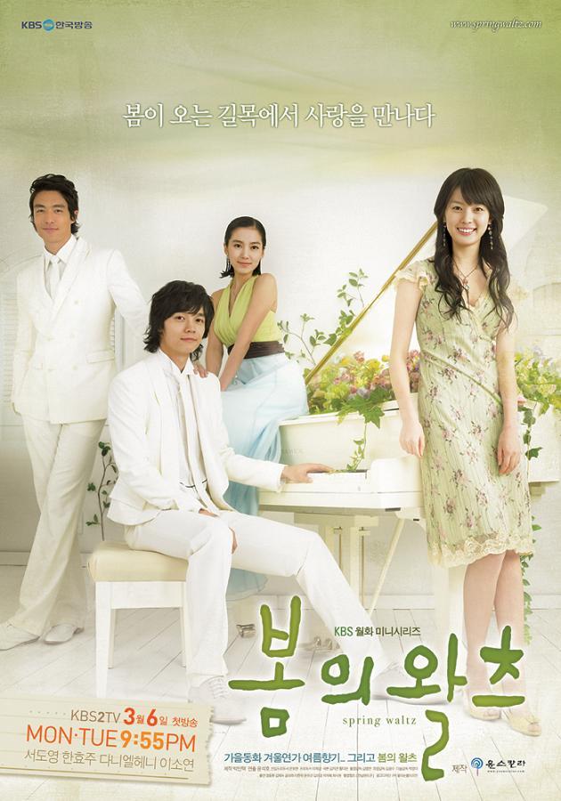 سریال کره ای والس بهاری 2006 Spring Waltz