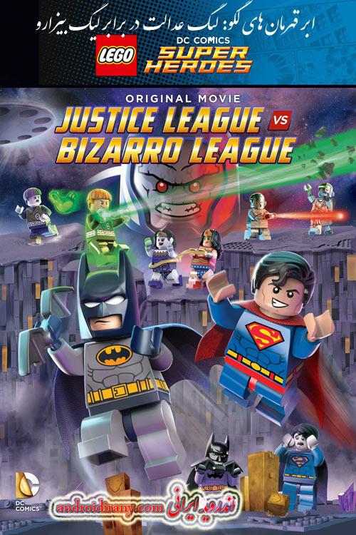 دانلود دوبله فارسی انیمیشن Justice League vs Bizarro League 2015