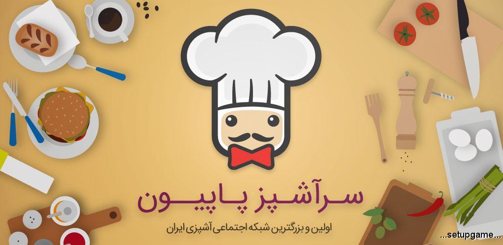 دانلود SarashpazPapion 3.3.1 - برنامه ایرانی