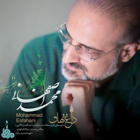 آهنگ جدید محمد اصفهانی به نام داغ نهان