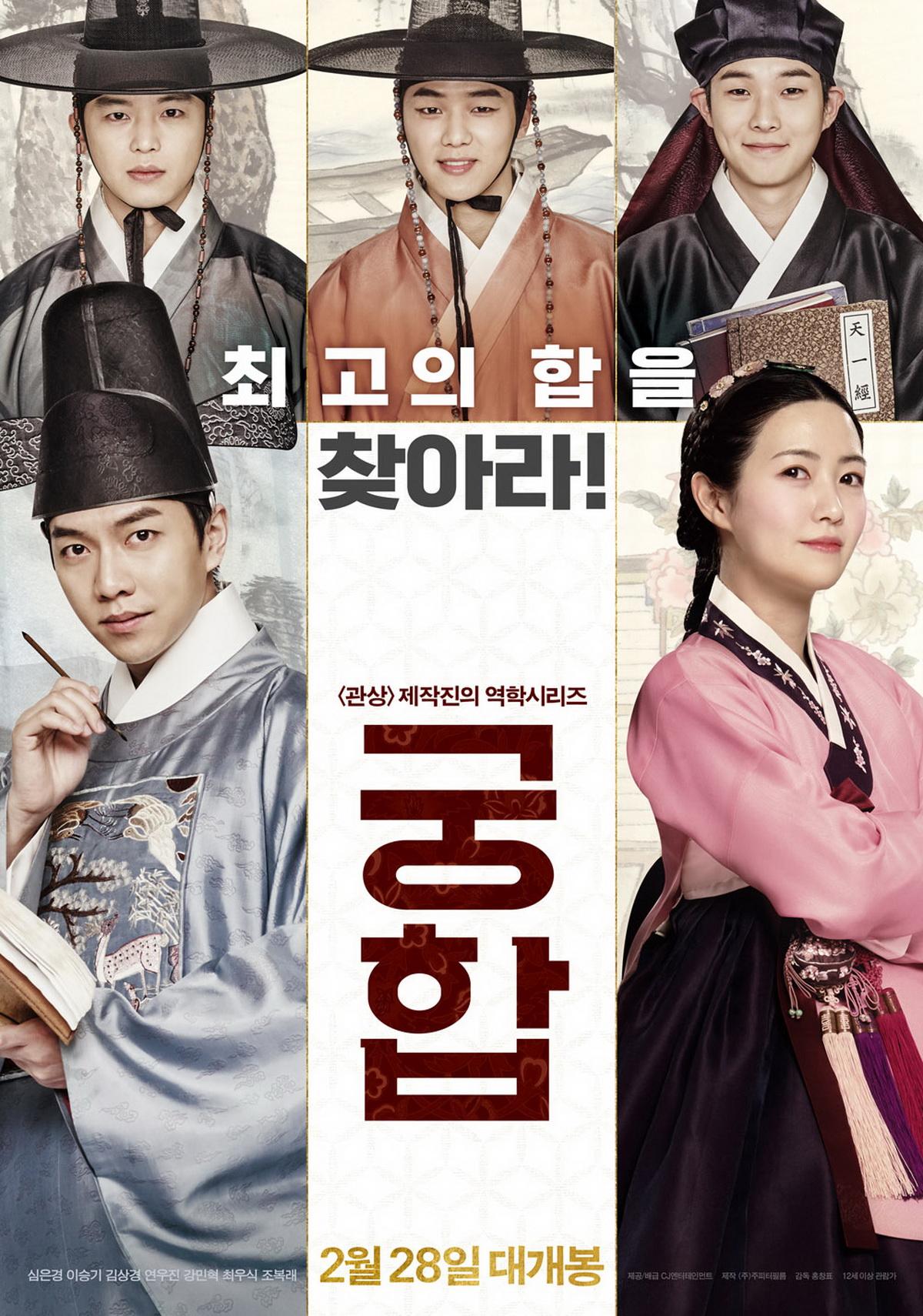 فیلم کره ای شاهزاده خانم و دلال ازدواج