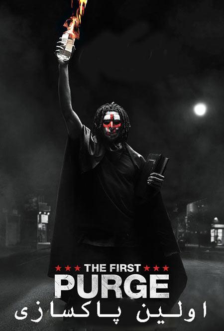 دانلود دوبله فارسی فیلم اولین پاکسازی The First Purge 2018