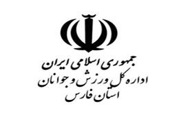 معرفی شهرستان های برتر فارس در ارزیابی عملکرد سال 96