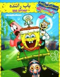 انیمیشن باب راننده bob driver 2016