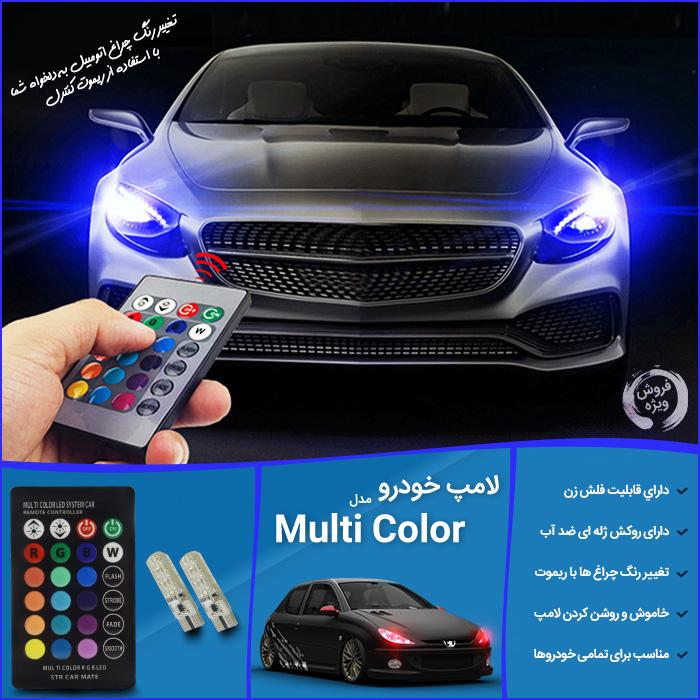 لامپ رنگی خودرو با تغيير رنگ لامپ به دلخواه با كنترل و فلش زن (SMD-RGB-چراغ سکن)