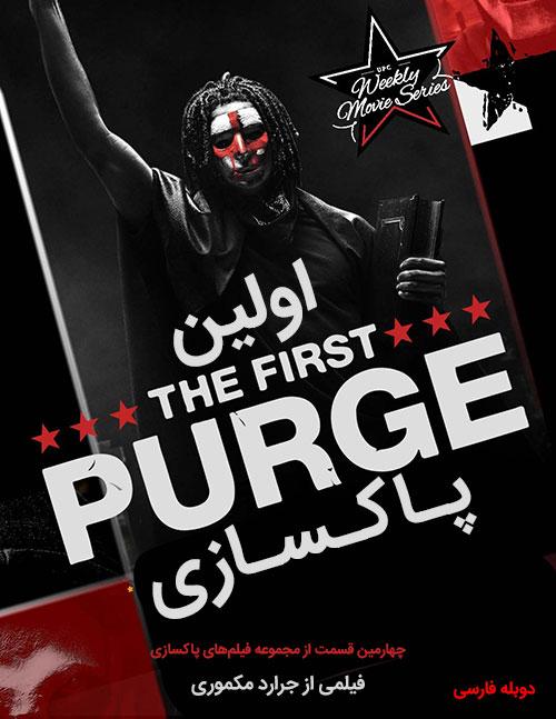 دانلود رایگان دوبله فارسی فیلم اولین پاکسازی The First Purge 2018 BluRay