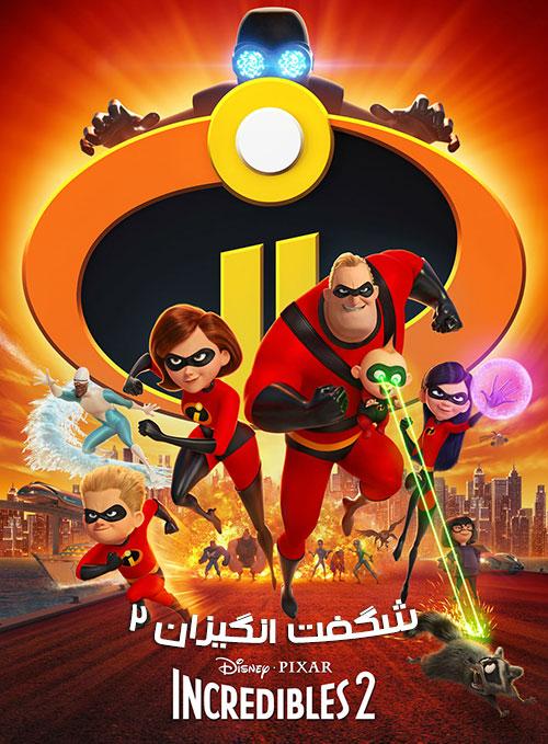 انیمیشن شگفت انگیزان 2 با دوبله فارسی