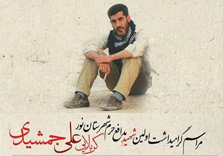 شهید مدافع حرم کربلایی #علی_جمشید