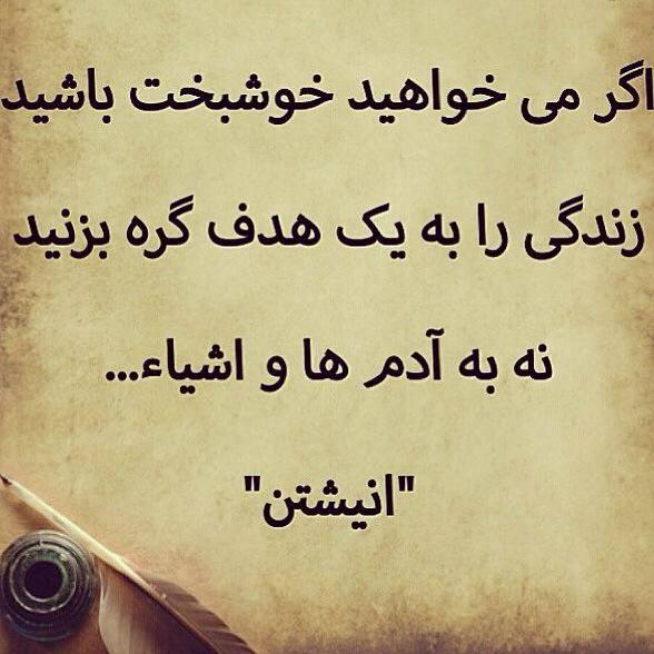 عکس نوشته : انیشتن