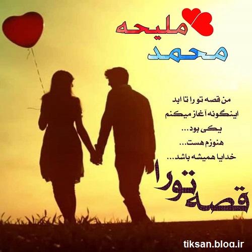 عکس پروفایل دو نفره ملیحه و محمد
