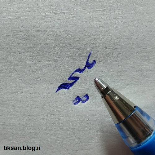 عکس نوشته جدید اسم ملیحه برای پروفایل