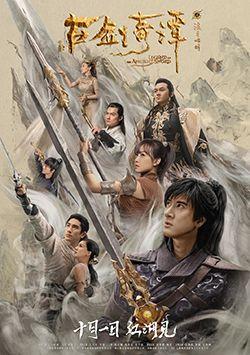 دانلود رایگان فیلم Legend Of The Ancient Sword 2018