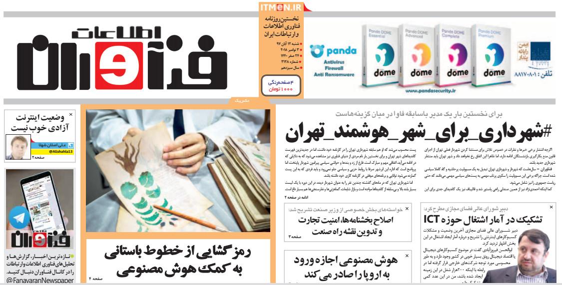 روزنامه شماره 3128 فناوری اطلاعات و ارتباطات