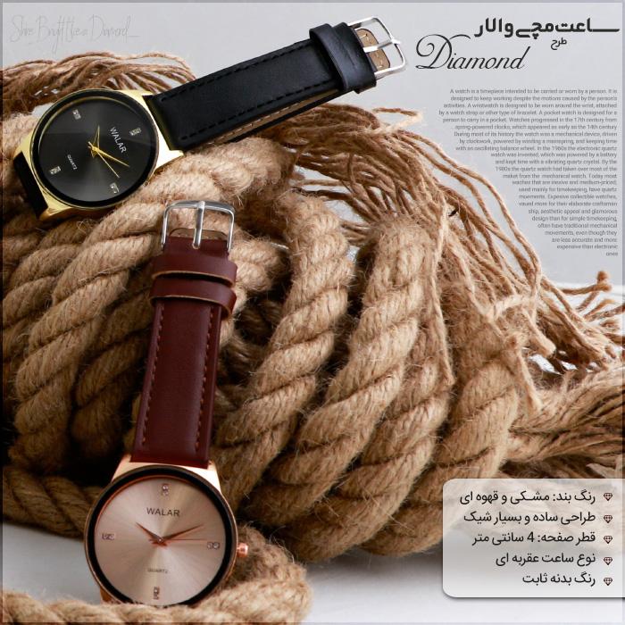 ساعت مچی والار مدل دیاموند مشکی و قهوه ای ساده و شیک