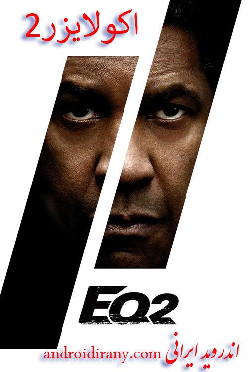 دانلود دوبله فارسی فیلم اکولایزر2 The Equalizer 2 2018