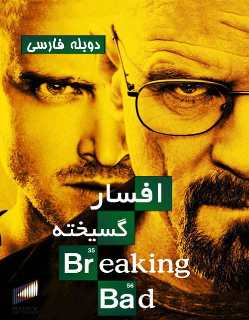 دانلود فصل دوم سریال افسار گسیخته با دوبله فارسی Breaking Bad