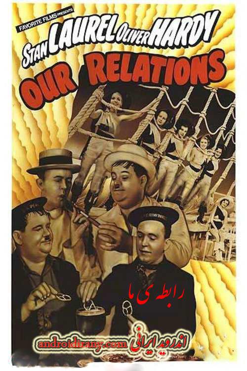 دانلود دوبله فارسی فیلم رابطه ی ما Our Relations 1936