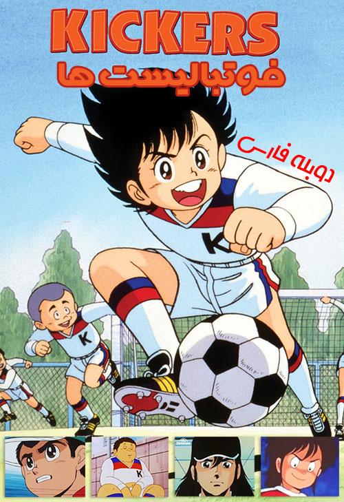 دانلود مجموعه کامل ۱۵۵ قسمت کارتون فوتبالیست ها با دوبله فارسی