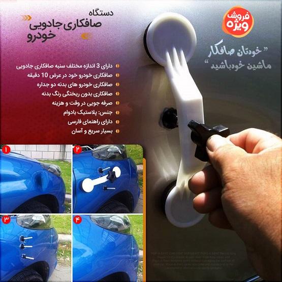 خرید دستگاه صافکاری جادویی خودرو