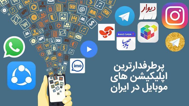 پرطرفدارترین اپلیکیشن های موبایل در ایران در سال 2018