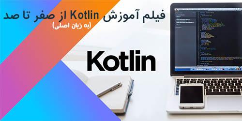 فیلم آموزش جدید برنامه نویسی Kotlin از صفر تا صد