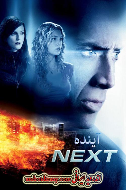 دانلود دوبله فارسی فیلم آینده Next 2007