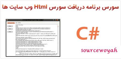 سورس برنامه دریافت سورس کد HTML وب سایت ها
