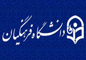 مجوز تکمیل ظرفیت دانشگاه فرهنگیان برای سال تحصیلی98-97 اخذ شد