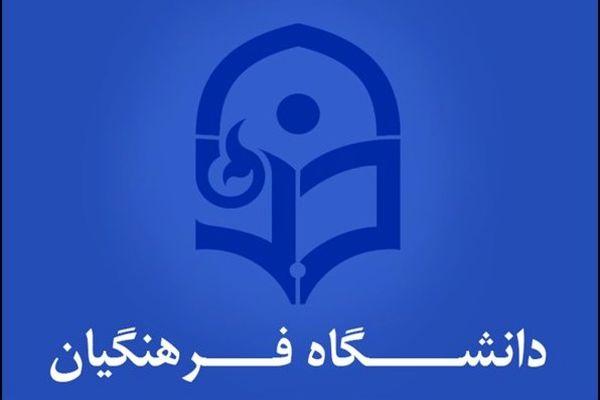 مجوز پذیرش 5 هزار دانشجومعلم جدید برای بهمن97 صادر شد