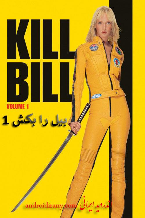 دانلود دوبله فارسی فیلم بیل را بکش 1 Kill Bill Vol 1 2003