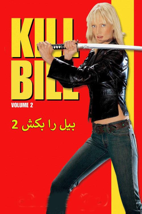 دانلود دوبله فارسی فیلم بیل را بکش 2 Kill Bill Vol 2 2004