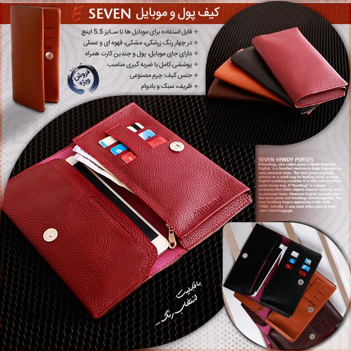 کیف چرمی پول و موبایل و عابربانک رنگ مشکی، قهوه ای، زرشکی و عسلی