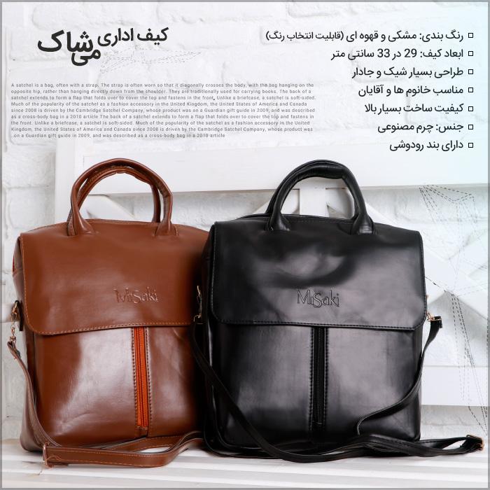 کیف چرمی اداری ارزان می شاک رنگ با بند رودوشی در رنگ های قهوه ای و مشکی