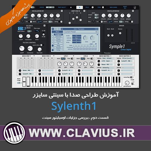 آموزش فارسی/تصویری طراحی صدا با سینتی سایزرها | قسمت دوم