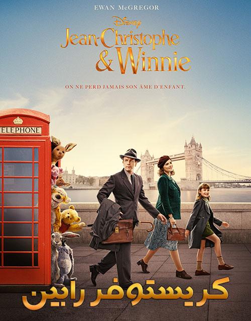 انیمیشن Christopher Robin 2018 دوبله فارسی