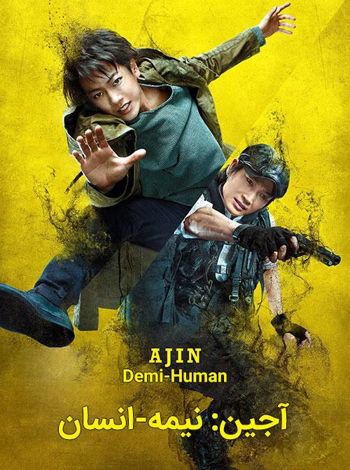 فیلم Ajin: Demi-Human 2017 دوبله فارسی