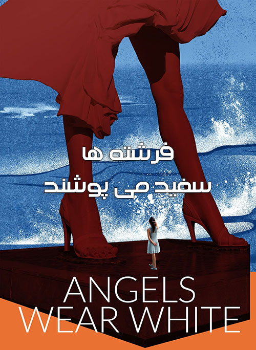 فیلم Angels Wear White 2017