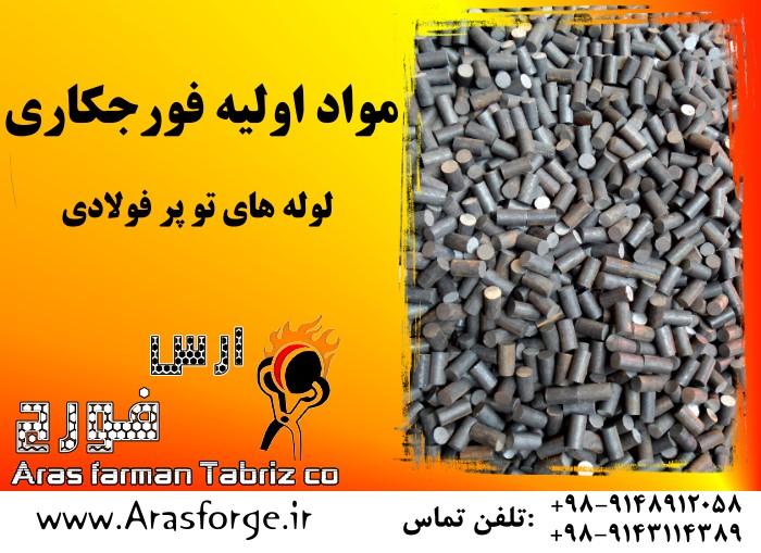 مواد اولیه فورجکاری - 2