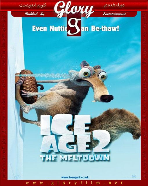 دانلود دوبله فارسی انیمیشن عصر یخبندان 2 – Ice Age 2: The Meltdown 2006
