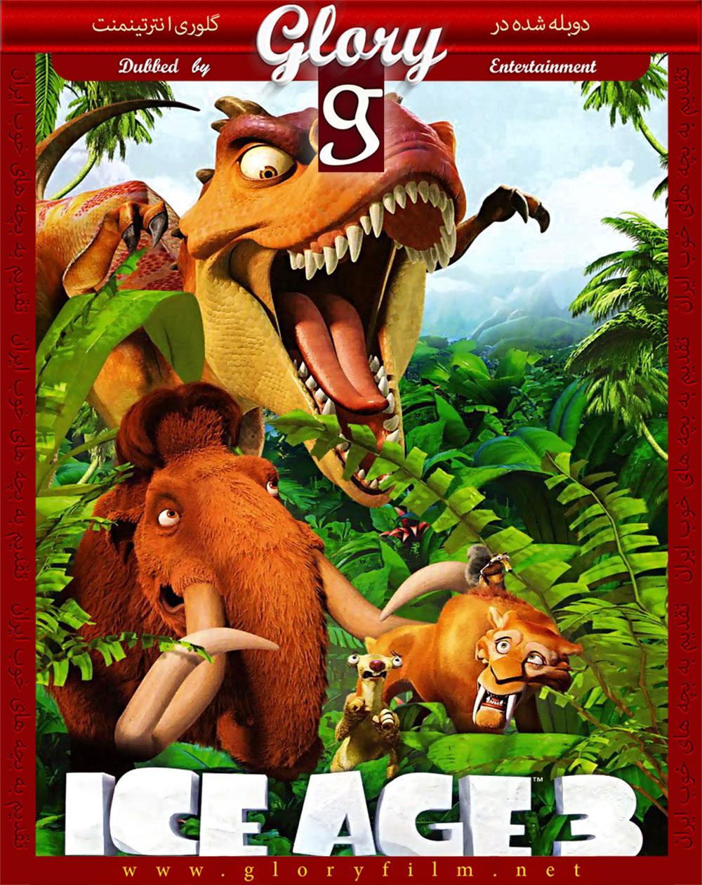 دانلود دوبله فارسی انیمیشن عصر یخبندان 3 – Ice Age 3: Dawn of the Dinosaurs 2009
