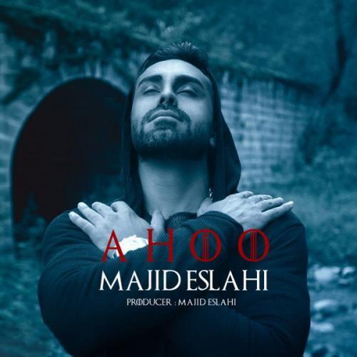 مجید اصلاحی آهنگ آهو